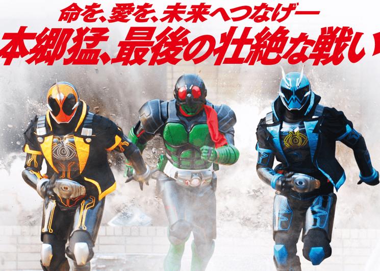 藤岡弘こと仮面ライダー1号が映画でゴースト・スペクターと新旧共演