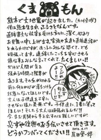 ONEPIECE作者で熊本出身の尾田栄一郎が「フンバってください!」エール支援を約束