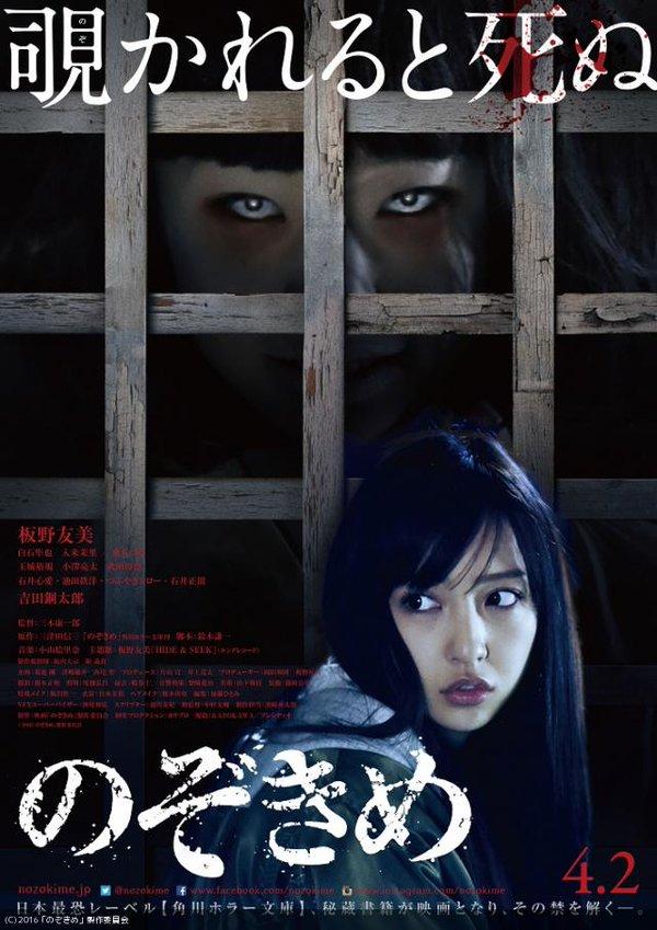 板野友美の初主演映画『のぞきめ』画像、CM動画が怖すぎて放送禁止に