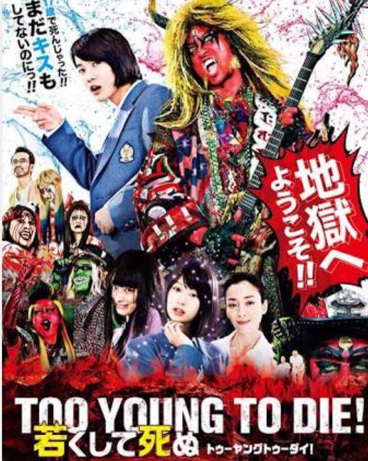 長瀬智也が主演と話題の映画『TOO YOUNG TO DIE』動画・キャスト・あらすじ