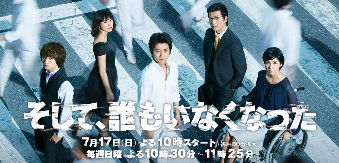 藤原竜也・主演新ドラマ「そして、誰もいなくなった」公式HPで期間限定キャンペーンが話題