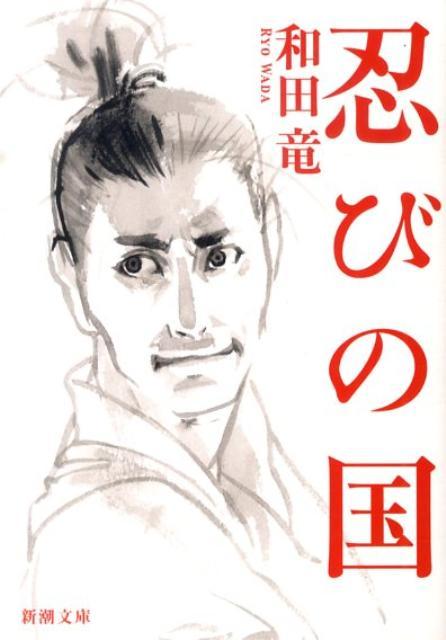 大野智が主演の映画「忍びの国」新たにキャストが発表!妻に石原さとみ