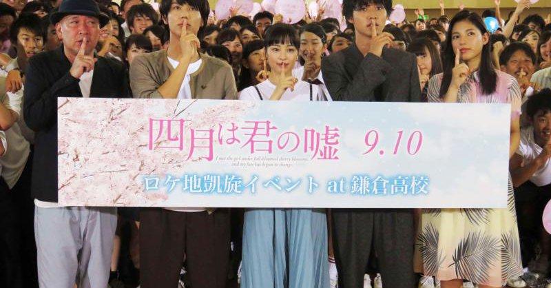 広瀬すず・山崎賢人が映画『四月は君の嘘』のロケ高校でサプライズ!大興奮