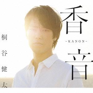 浦島太郎(桐谷健太)の歌『海の声』が紅白出場と報道