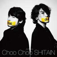 赤西仁と山田孝之デビュー曲「Choo Choo SHITAIN」動画・発売日・初回特典が発表