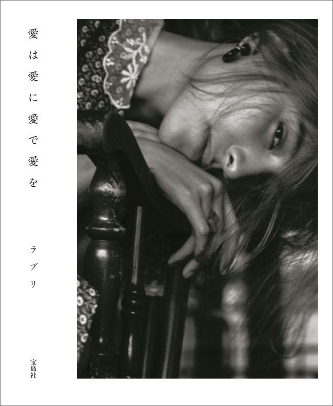 ラブリが初の写真詩集『愛は愛に愛で愛を』を発売!アーティストとして注目が集まる