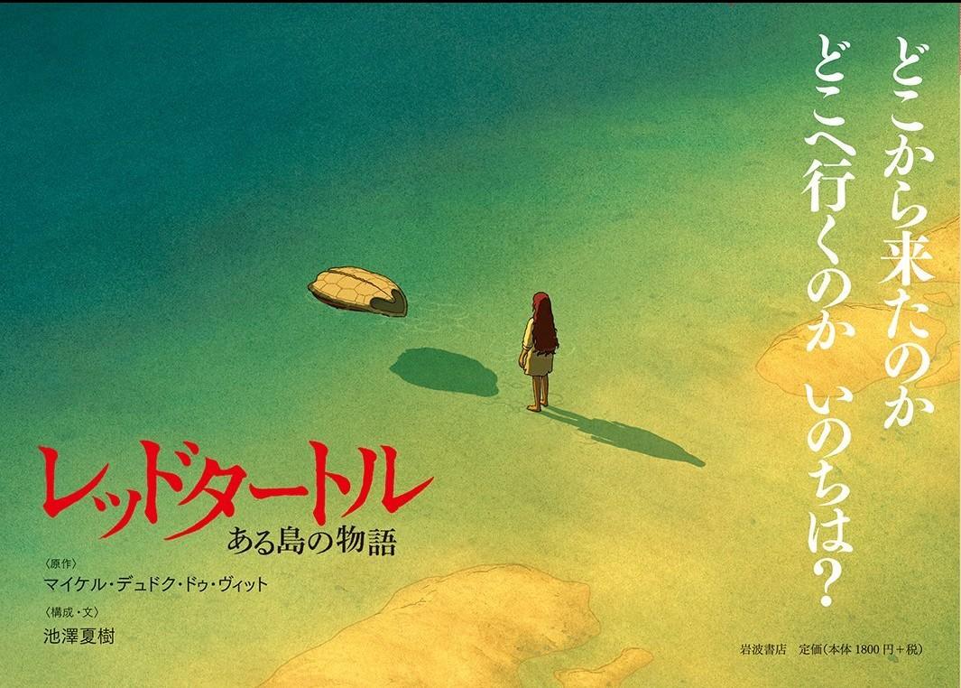ジブリ最新作『レッドタートルある島の物語』台詞無し!公開日・予告動画