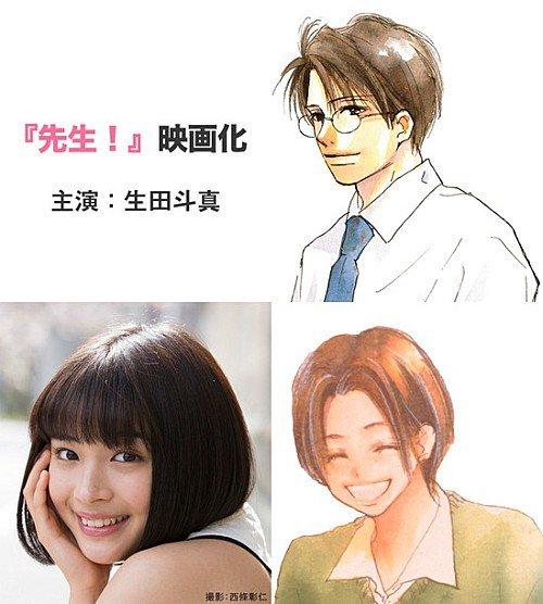 大人気漫画「先生!」が実写映画化!キャストに生田斗真と広瀬すず・あらすじ