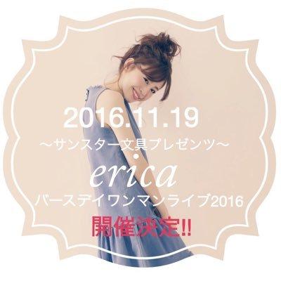関ジャニ∞の番組で話題の歌手「erica」とは!?「奇跡の泣きボイス」動画