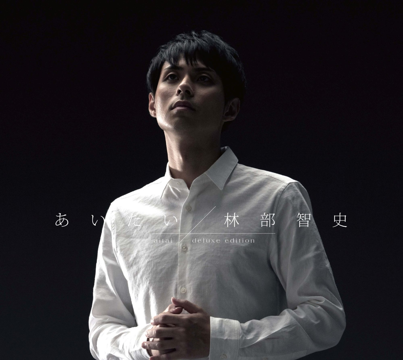 林部智史「今年一番泣ける歌」『あいたい』にファン殺到!歌詞に酔いしれる