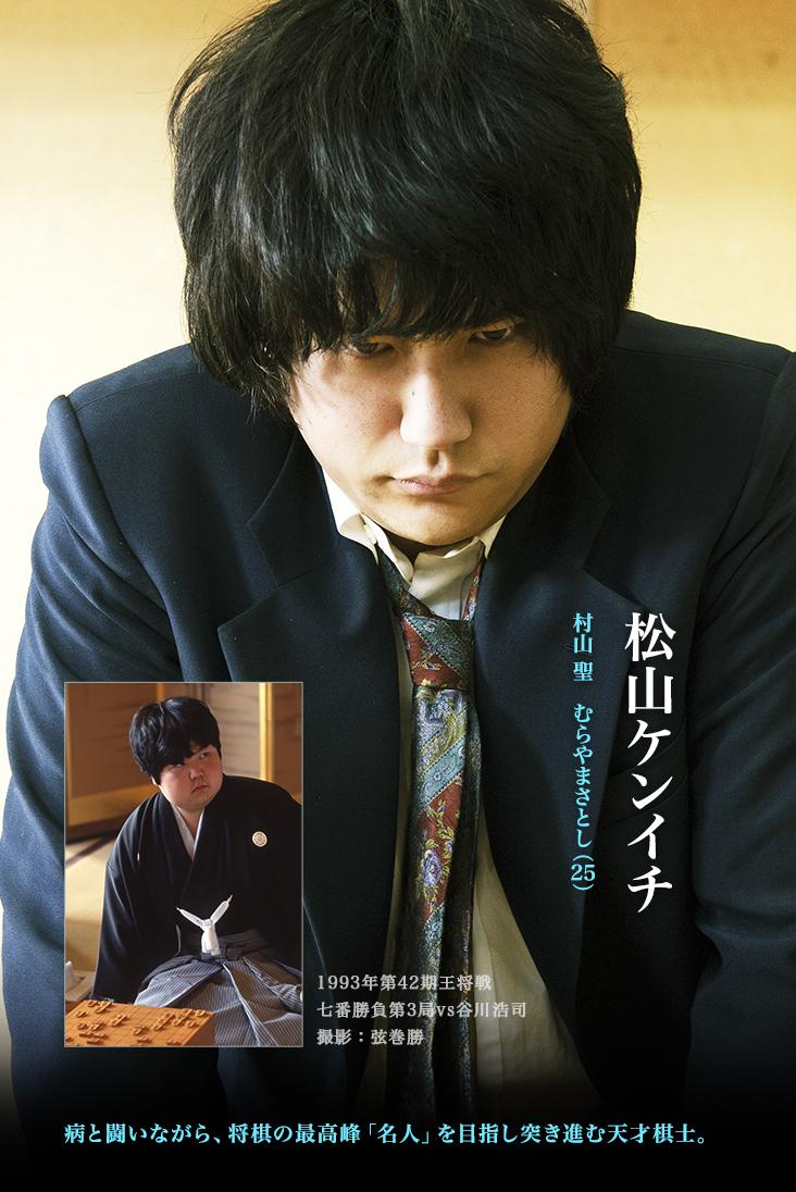 松山ケンイチ20㎏増で演じたプロ将棋棋士・村山聖「一生に一本の作品」出会えて幸せ