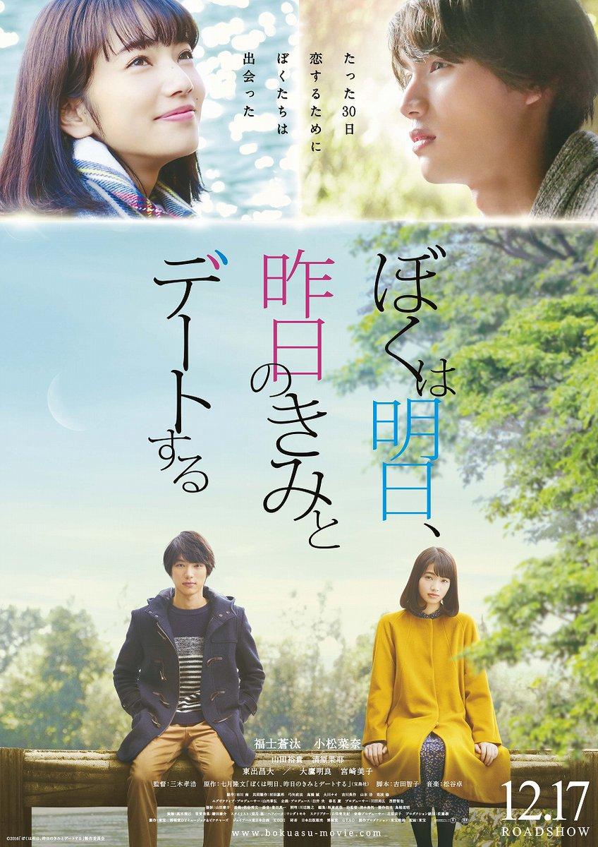 映画『ぼくは明日、昨日のきみとデートする』福士蒼汰・小松菜奈交際の質問に
