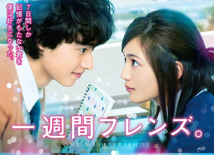 映画「一週間フレンズ。」川口春奈・山崎賢人初共演の印象に「そりゃモテる」
