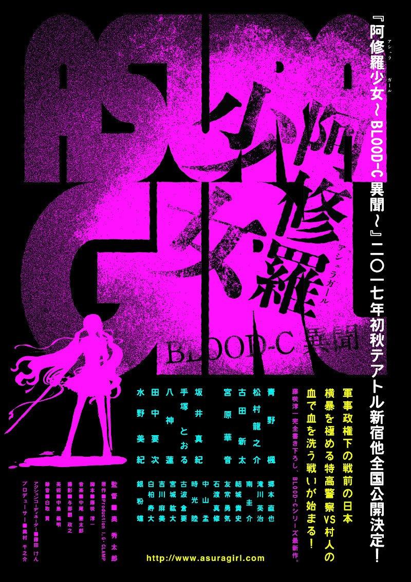 アニメ映画・舞台化も好評だった『BLOOD-C』が実写映画化!キャスト・あらすじ・動画