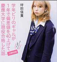 ビリギャル石川恋がマミちゃん役のドラマ『タラレバ』ブログでオフショット公開でドキドキ