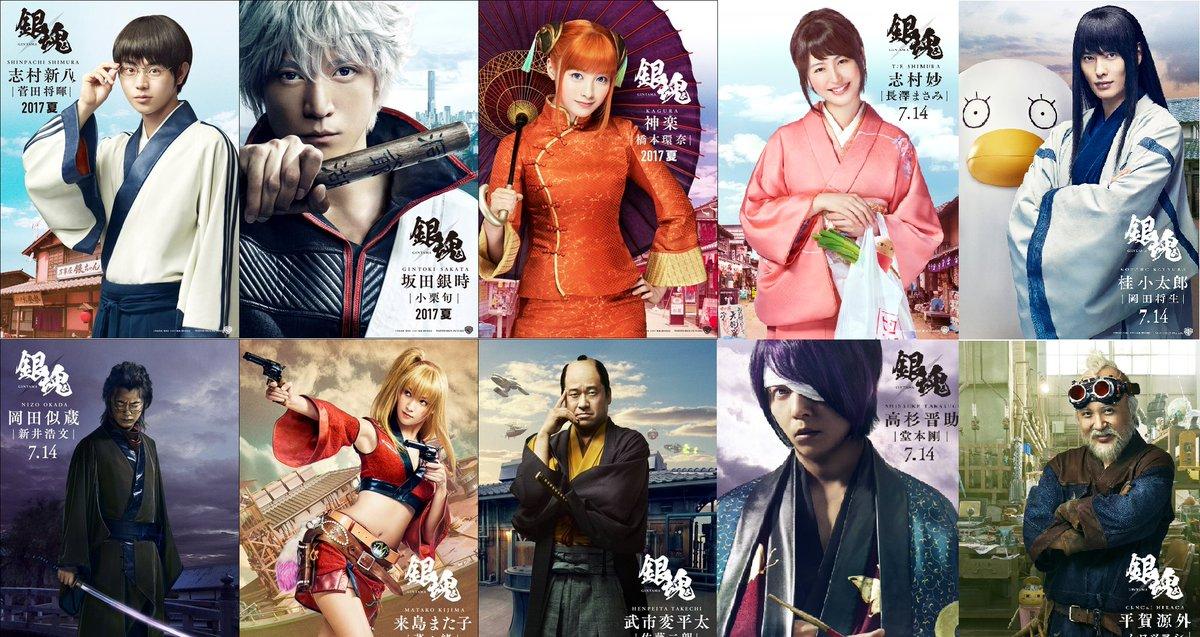 『銀魂』実写映画の高杉・岡田・武市・来島の画像が公式サイトで公開!動画もチェック