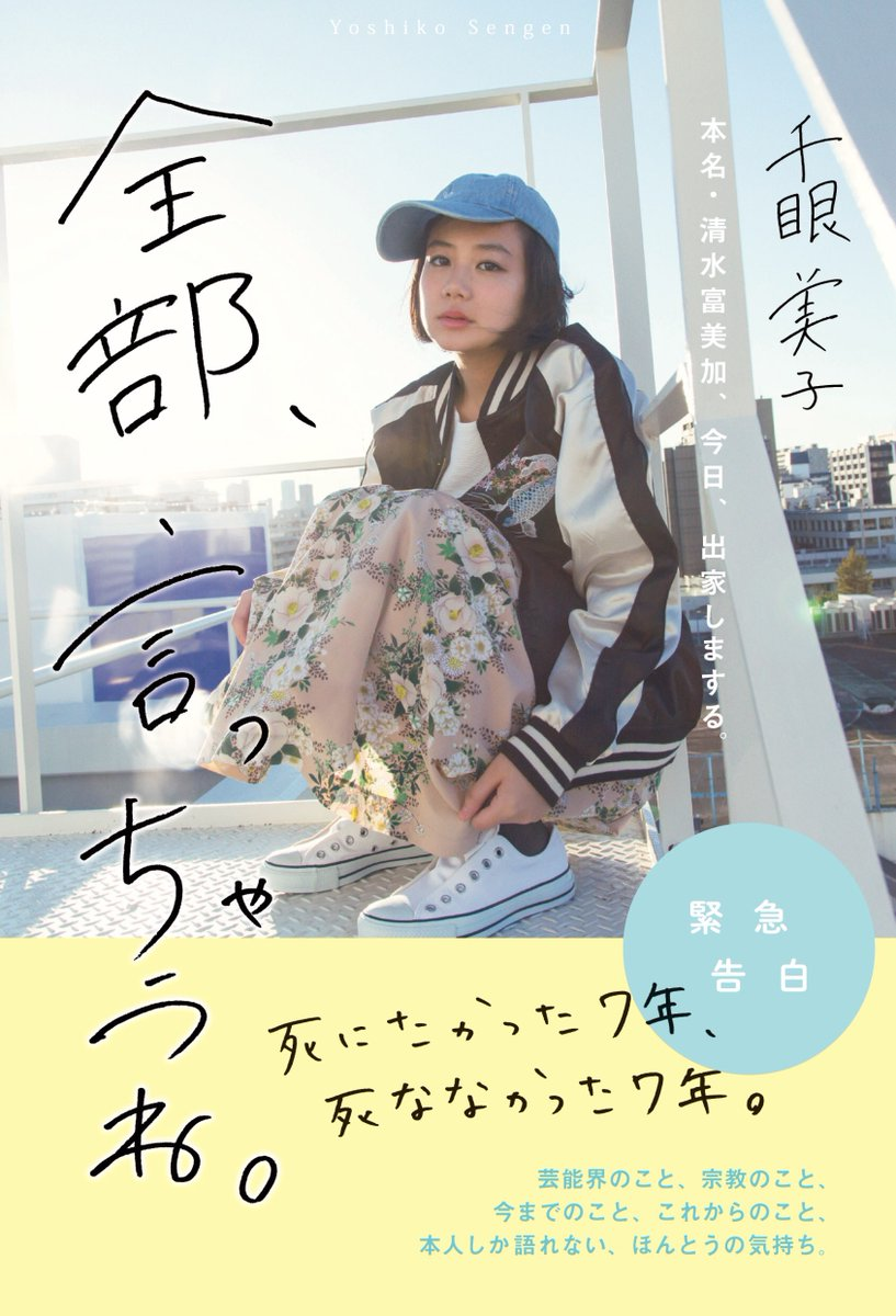 清水富美加が暴露本を発売発表!出家・引退の舞台裏本の内容と価格・発売日は!?