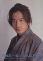 V6岡田准一が土下座『芸能界を引退します』「週刊文春」宮崎あおいと結婚準備を報じる