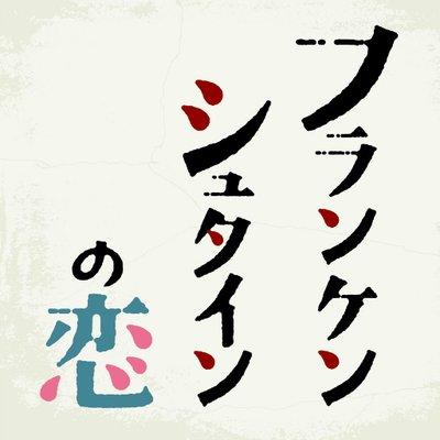 ドラマ『フランケンシュタインの恋』が面白い!再放送・キャスト・あらすじ・主題歌