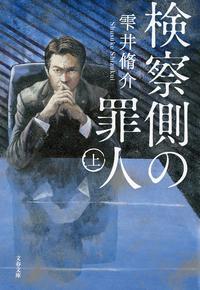 木村拓哉・二宮和也が映画「検察側の罪人」で初共演!原作・あらすじは?