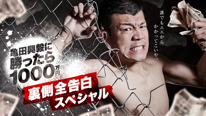 亀田興毅に勝ったら1000万円続報!放送時間・内容が発表された。サーバーダウンした伝説の企画