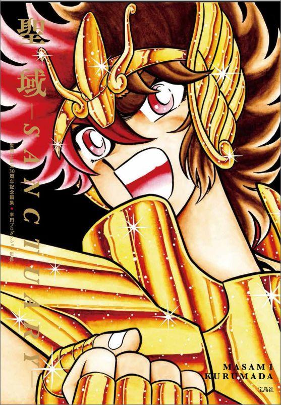 『聖闘士星矢』がハリウッドで実写映画化決定!原作漫画は世界80以上の国で放送の人気アニメ