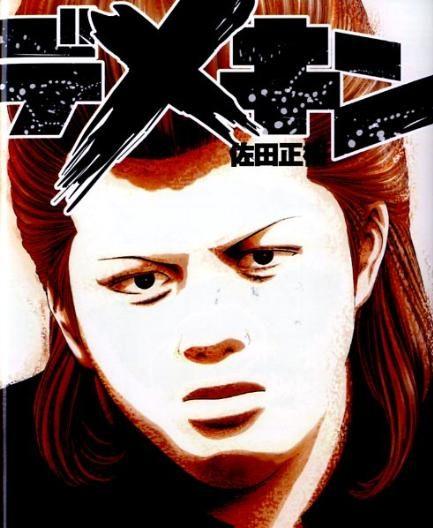 バッドボーイズ佐田正樹の不良時代の小説が実写化映画「デメキン」主演に健太郎