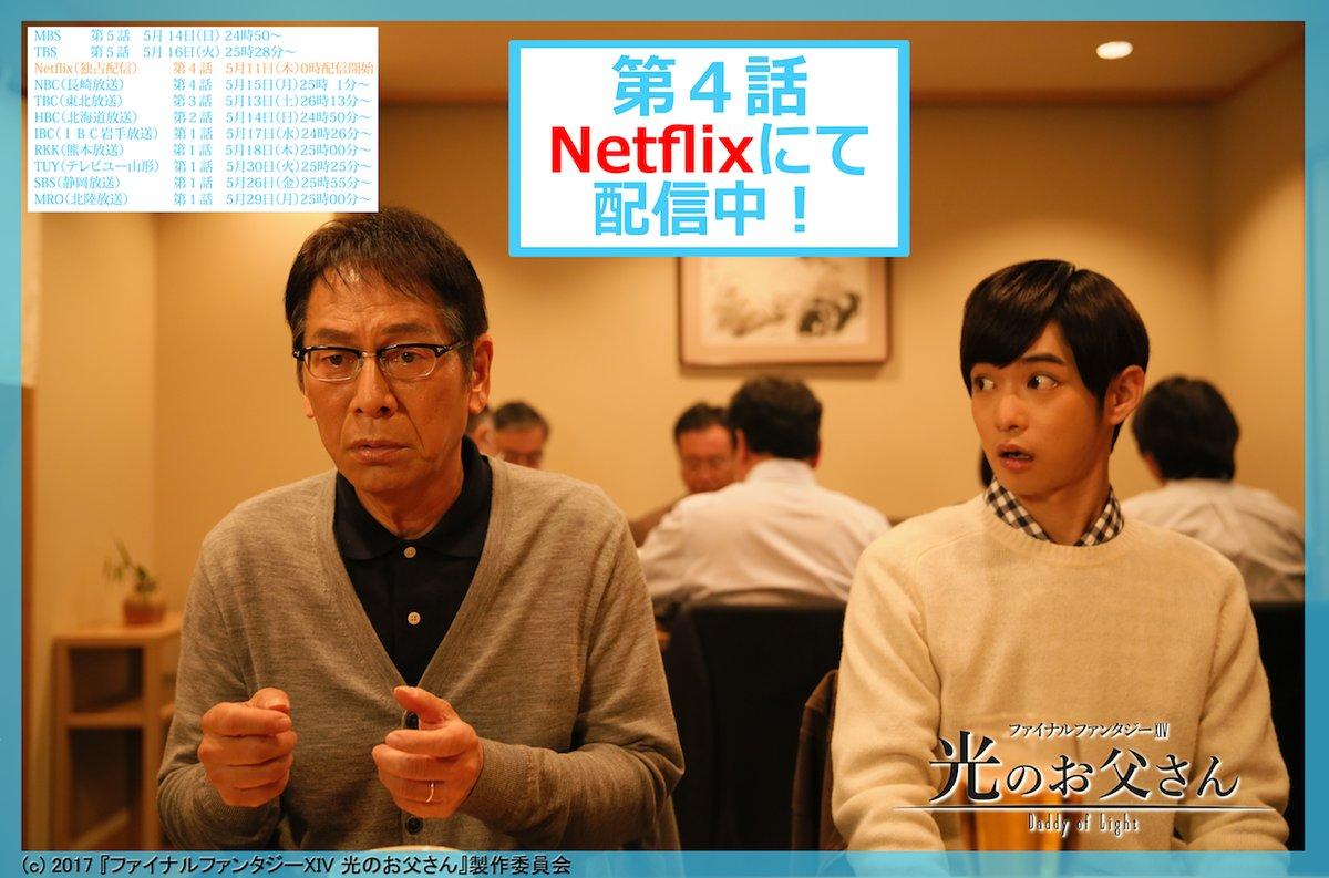 ドラマ「ファイナルファンタジー」大人気ゲームFF実写化に「面白かった」再放送・動画視聴