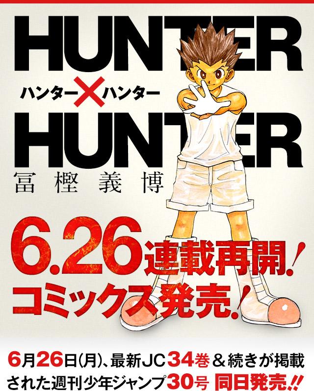 HUNTER×HUNTER(ハンター×ハンター)ジャンプ連載再開日決定!コミック同時発売