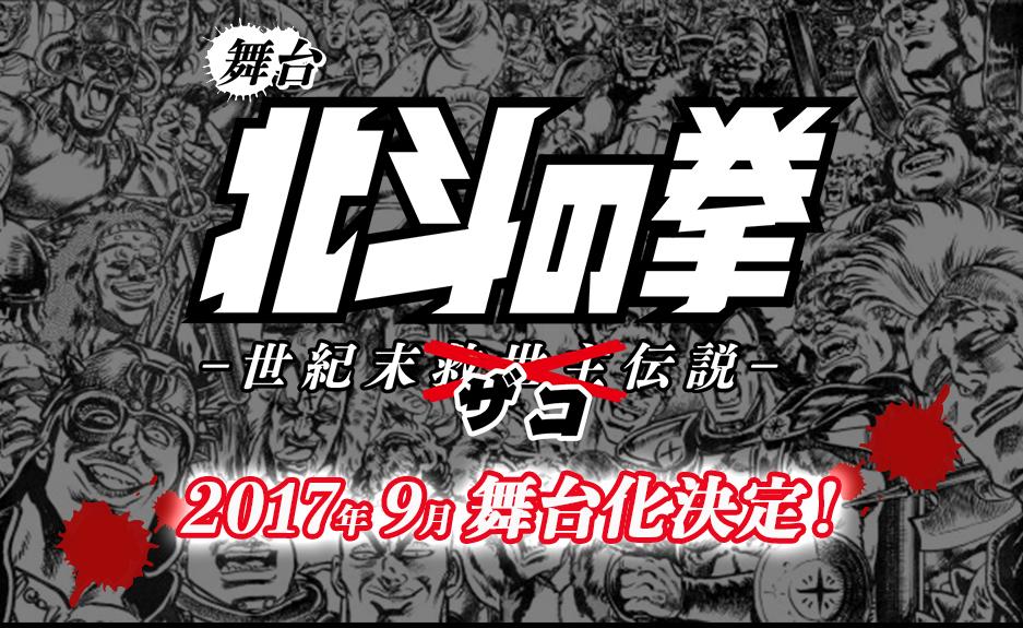 北斗の拳の雑魚キャラクターが主役「世紀末ザコ伝説」動画が公開!