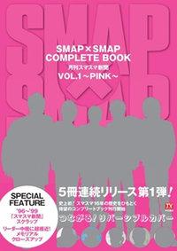 SMAP最新情報!香取・草なぎ・稲垣の事務所独立正式発表で終了する番組・今後は?