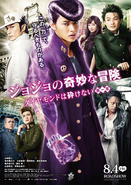 山崎賢人が主演の実写映画『ジョジョの奇妙な冒険第4部』新予告動画と画像が公開