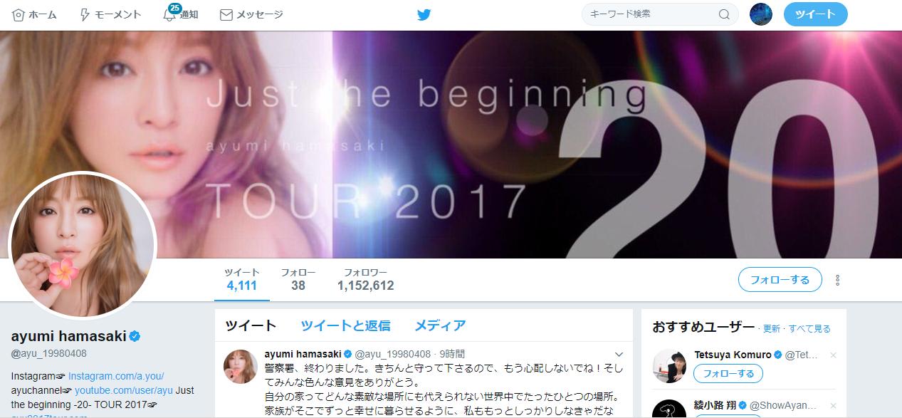 浜崎あゆみ悪質ツイッターユーザーに大激怒!自宅無断撮影の画像アップされ警察通報