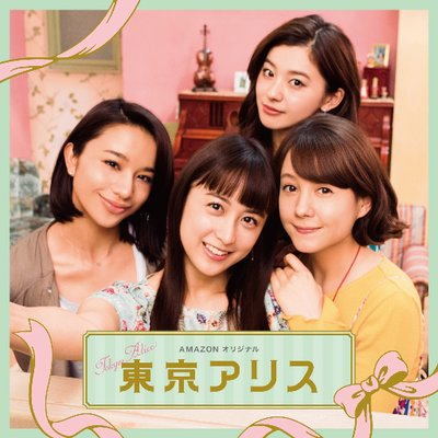 「東京アリス」が実写ドラマ決定!ふう・みずほ・理央・さゆりキャスト、あらすじは?