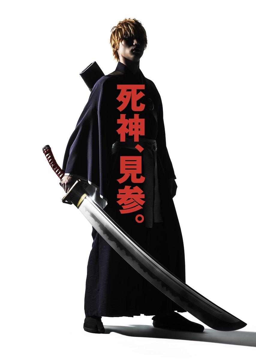 映画「BLEACH(ブリーチ)」主演・福士蒼汰の死神ビジュアル画像・動画が解禁!