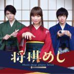 ドラマ「将棋めし」キャストに仮面ライダードライブ霧子・マッハ・チェイサー集合