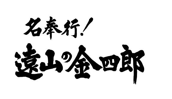 TOKIO松岡昌宏が「遠山の金さん」!渡辺麻友(まゆゆ)も出演の放送日・動画