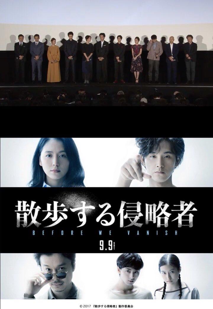主演・長澤まさみ映画「散歩する侵略者」原作小説・あらすじ・キャスト・予告動画!