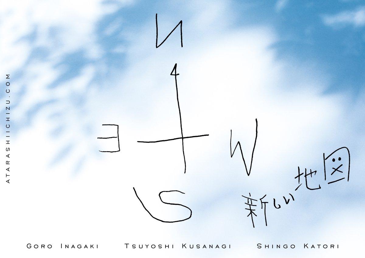 稲垣・草彅・香取が設立した公式サイトで新しい地図に新SMAP暗号!活動の最新情報(動画)