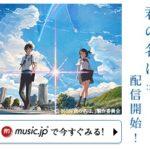 music.jpとは?音楽配信だけじゃないCMなどで話題の『music.jp』オススメの理由