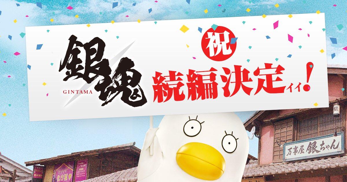 映画「銀魂」続編パート2!あらすじ(エピソード)キャスト公開日は?動画など最新情報