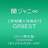 関ジャニ∞渋谷すばる脱退会見で安田章大が出席しなかった本当の理由とは?
