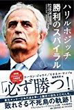 サッカー元日本代表監督ハリルホジッチが暴露本!解任劇の裏側に注目が集まる