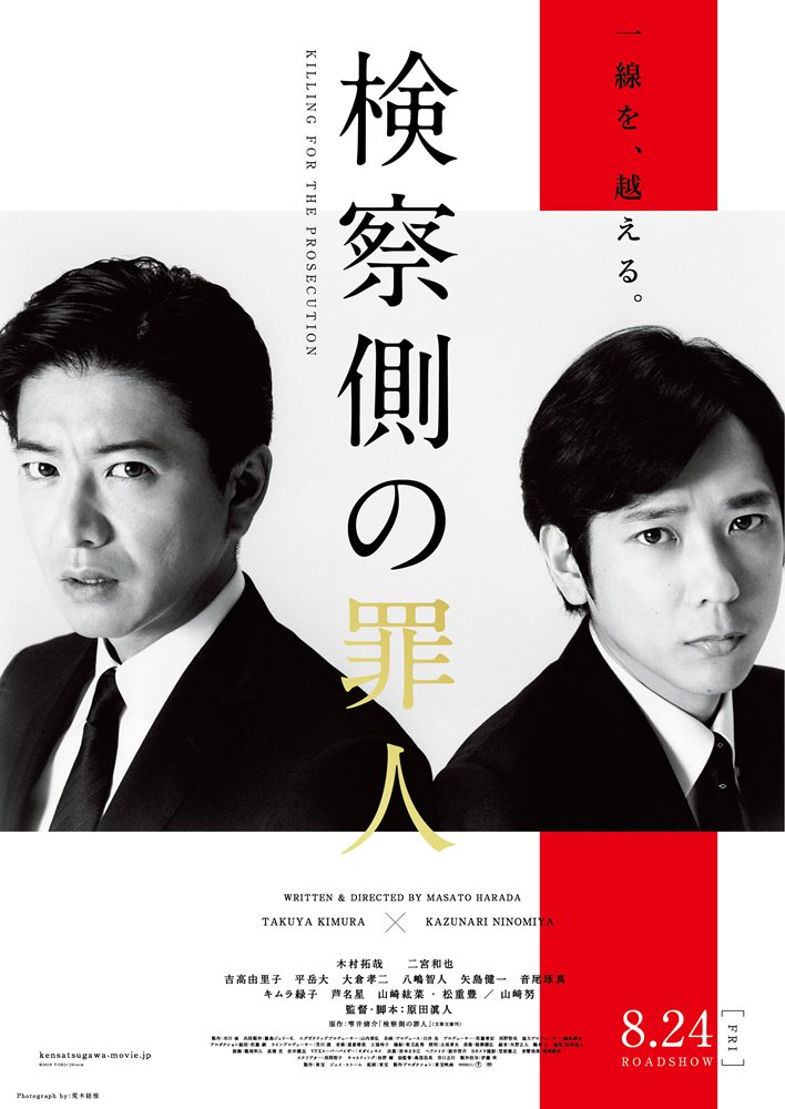 木村拓哉・二宮和也が初共演の映画「検察側の罪人」予告動画公開!2人の対立に注目