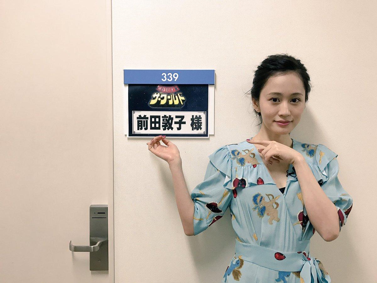 前田敦子が交際3ヶ月で結婚!妊娠説と夫の勝地涼とは「あまちゃん」のあの人