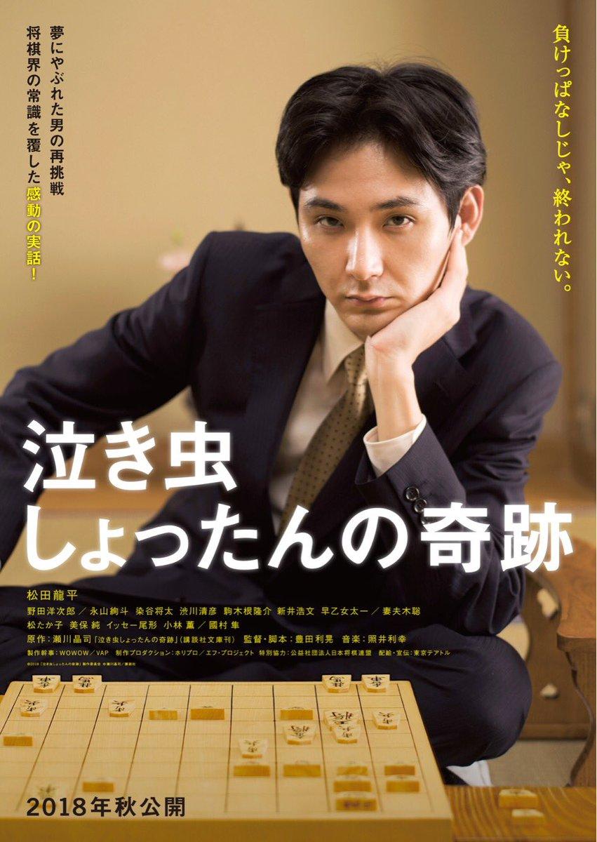 映画「泣き虫しょったんの奇跡」異色棋士・瀬川五段の自伝的小説を松田龍平が熱演