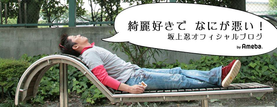 坂上忍TVで出会った義足愛犬サンタ行方不明!その経緯とブログで感謝