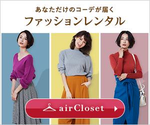 ファッションレンタルサービスairClosetとは?オシャレ好き必見!口コミ・レビュー