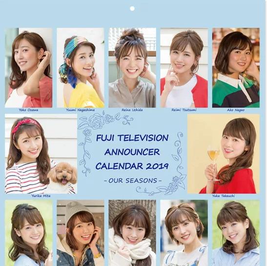 フジテレビ女性アナウンサー2020年度カレンダー発売決定!内容と出演アナは?