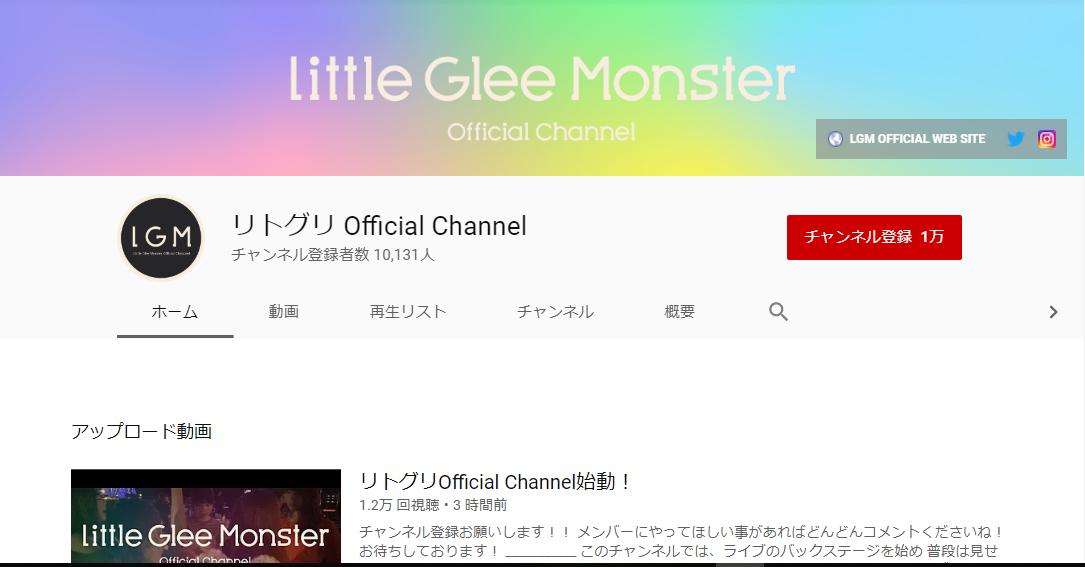 リトグリ(Little Glee Monster)YouTube公式開設!その内容は?魅力いっぱいの裏顔